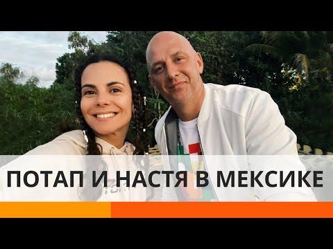 Очередной медовый месяц: Потап и Настя на отдыхе в Мексике