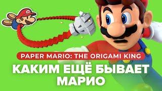 Обзор игры Paper Mario: The Origami King