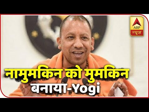 PM Modi Made Impossible Task Possible: UP CM Yogi Aditynath | ABP News
