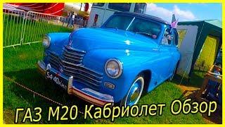 Легендарные советские автомобили ГАЗ М20 кабриолет обзор и история модели.
