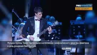 """Гитарист группы """"Кино"""" сыграл песни Цоя с оркестром"""