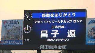 ジュビロ磐田VS鹿島アントラーズ ヤマハスタジアム 本日の審判団、鹿島...