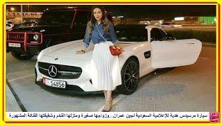 سيارة مرسيدس هدية للإعلامية السعودية لجين عمران...وزواجها صغيرة ومنزلها الفخم وشقيقتها فنانة مشهورة