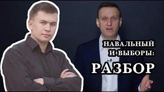 Разоблачение Навального: Почему ему нельзя идти на выборы