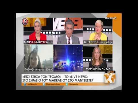 Ελληνίδα που ζει στο Μάντσεστερ μιλάει για το μακελειό