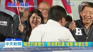 20191223中天新聞 「沒聲音了」 顏清標忙助選 趕場累壞「失聲」