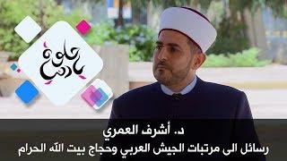 د.  أشرف العمري - رسائل الى مرتبات الجيش العربي وحجاج بيت الله الحرام