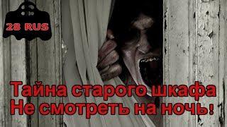 Ужасы на ночь - Тайна старого шкафа