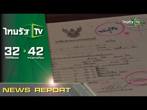 อดีตตำรวจร้องประมูลโฉนดที่ดินปลอม | 04-08-58 | นิวส์โชว์ | ThairathTV