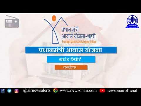 Pradhan Mantri Awas Yojana - Ground Report from Karnataka