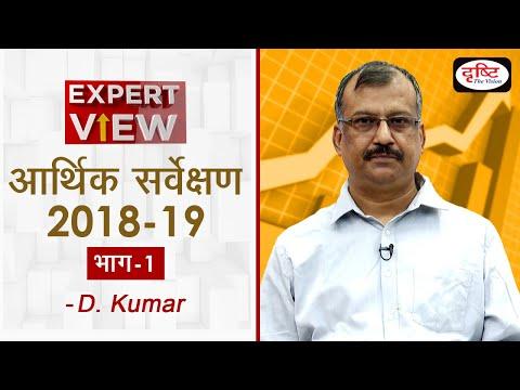 Economic Survey 2018-19 (PART 01 ) - Expert View