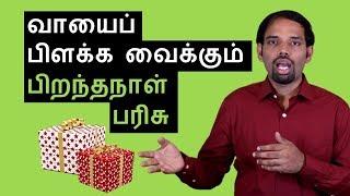 The Best Birthday Gift for Husband or Wife   Gift Ideas   Tamil Inspiration   Karaikudi Sa Balakumar