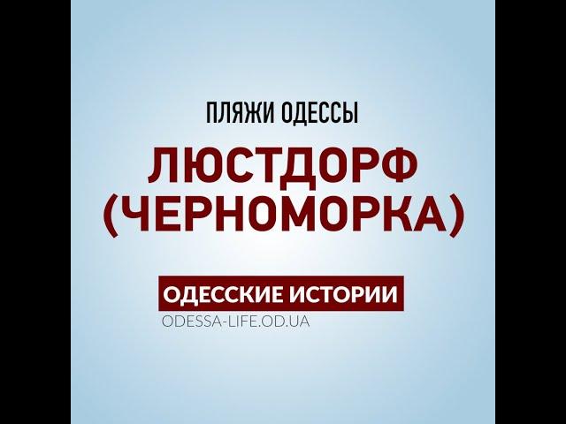 История пляжа в одесской Лузановке (Черноморке)