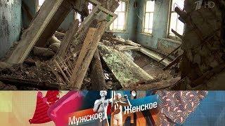 Мужское / Женское - Дом с мезонином. Выпуск от 05.09.2018