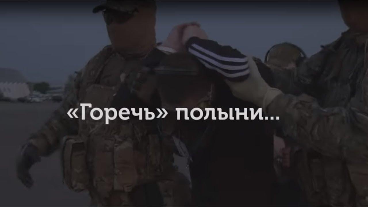 """Гуманитарная операция """"Горечь полыни"""""""