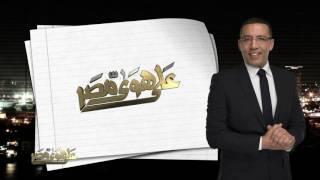 الليلة في على هوى مصر لقاء خاص مع الإعلامي الكبير مفيد فوزي الساعة 10:30 مساءً