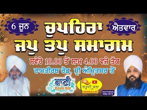 Live-Now-Chauphera-Samagam-Bhai-Guriqbal-Singh-Ji-Bibi-Kaulan-Ji-06-June-202