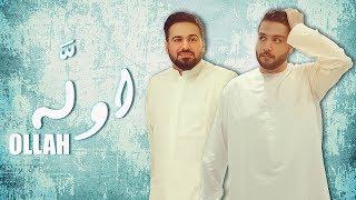 سعود البلوشي و فهد العارف - اولّه (حصرياً) | 2017