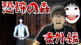 【番外編】 吉田さんに会いに行く「恐怖の森 ~Death Forest~」 thumbnail