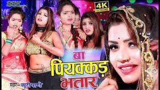 बा पियकर भतार // Wa Piyakar Bhatar // Beauty Pandey Super Hit  Romantic Video Full HD 2019