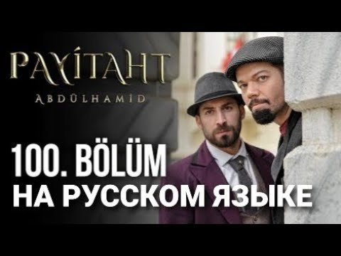 🇷🇺Права  на престол Абдулхамид 100 серия на русском языке 🇷🇺
