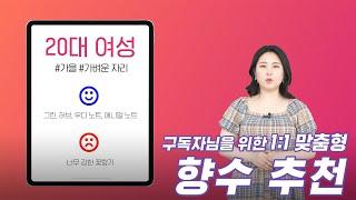 구독자 효진 님을 위한 맞춤 #향수 추천!