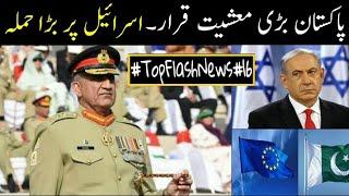 #TopFlashNews#16 : Pakistan European union Contract, Pakistan 16th Biggest Economy