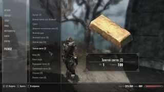 Как добыть много ЗОЛОТЫХ слитков в Skyrim
