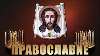 Крестный Путь - История Русской Православной Церкви