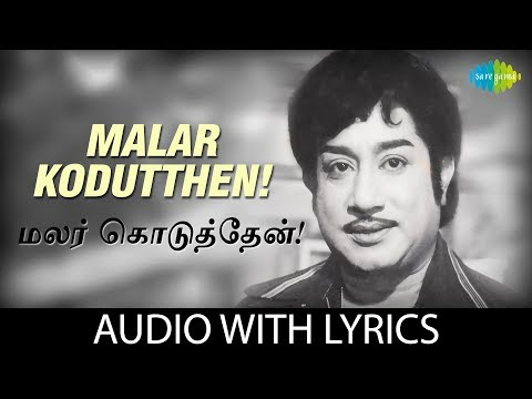 MALAR KODUTHEN Song with lyrics  Sivaji Ganesan, T.M. Soundararajan, Kannadasan, M.S. Viswanathan