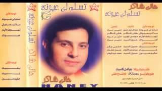 هاني شاكر متبعديش   Hany Shaker Mateb3desh