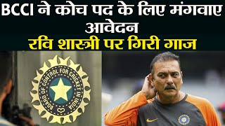 Download BCCI to recruit new Team India's support staff, Ravi Shastri might be removed | वनइंडिया हिंदी Mp3 and Videos