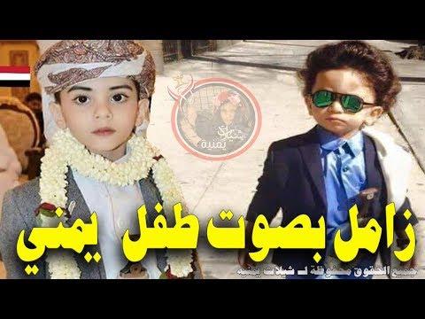 زامل بصوت طفل يمني روووعه لا يفوتكم thumbnail
