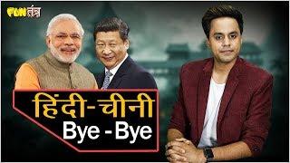 मसूद चीनी भाई-भाई | China support Masood Azhar | FunTantra Ep-10