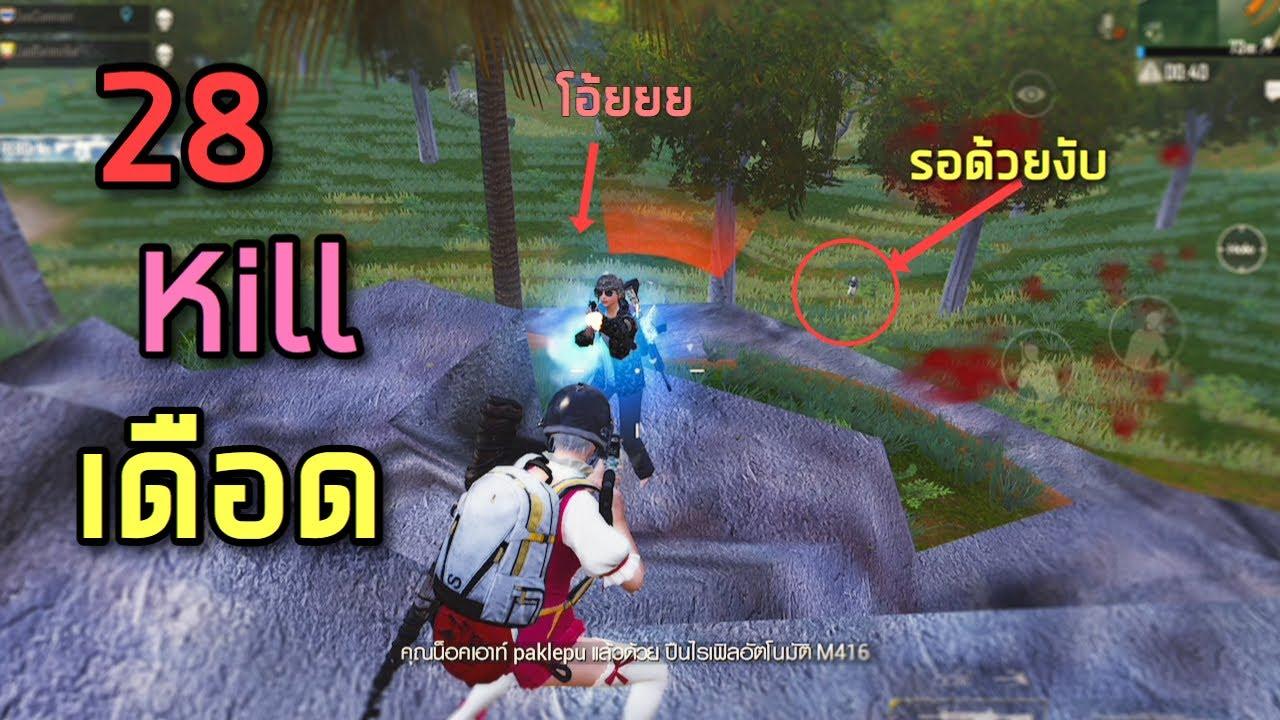 PUBG Mobile: ยิงทั้งเกม สกิลพริ้วจัดๆ
