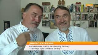 ICTV покажет фильм о княгине Ольге на украинском языке