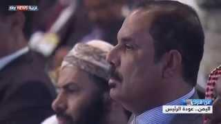 اليمن.. عودة الرئيس