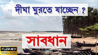 DIGHA TOUR, Guide Information Bengali || দিঘা  ঘুরতে যাচ্ছেন?সাবধান ||এই কাজ গুলি ভুলেও করবেন না