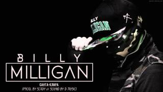Billy Milligan - Санта Клара