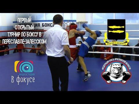 Первый открытый турнир по боксу в Переславле-Залесском