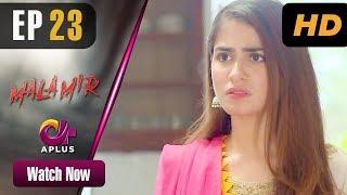 Mala Mir - Episode 23 | Aplus | Maham Amir, Faria Sheikh, Ali Josh | Pakistani Drama