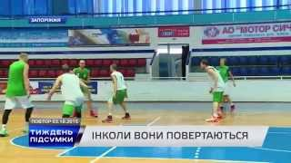 Как спасали баскетбол в Запорожье (сюжет ТВ-5)(Сюжет журналиста ТК