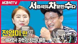 성대모사 자판기 전영미, 서경석TV 전격 출연!! (김수미부터 이영애까지) #64