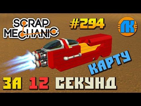Scrap Mechanic \ #294 \ КАРТУ ЗА 12 СЕКУНД !!! \ СКАЧАТЬ СКРАП МЕХАНИК !!!