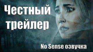 Честный трейлер До рассвета [No Sense озвучка]