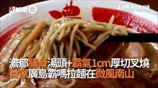 濃郁豚骨湯頭+霸氣1cm厚切叉燒 首家廣島霸嗎拉麵在微風南山
