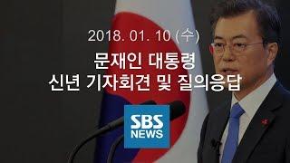 문재인 대통령 신년 기자회견 및 질의응답 (풀영상)|특집 SBS 뉴스