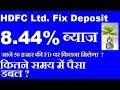 HDFC Limited Fix Deposit || Highest Interest Rate on FD 2019 - 20