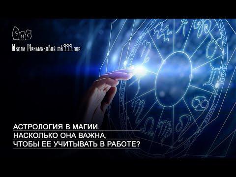 Астрология в магии. Насколько она важна, чтобы ее учитывать в работе?