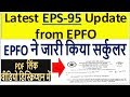 Today Latest EPS 95 Circulars From EPFO EPS 95 Latest Update And News EPFO न ज र क य सर क लर mp3